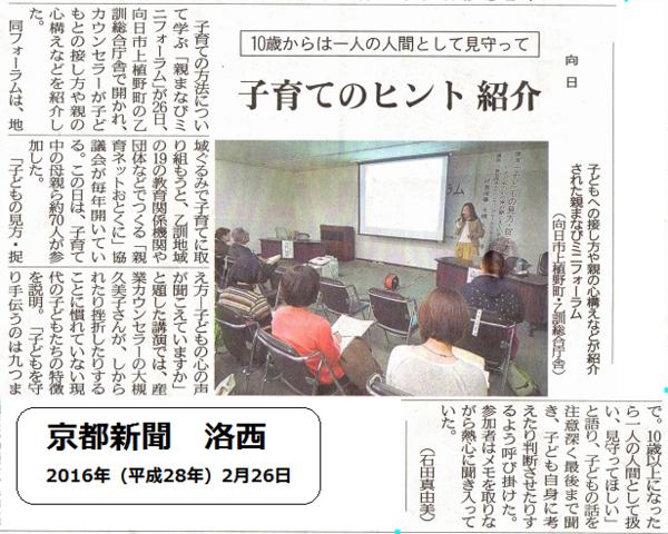 ●京都新聞に掲載されました~親まなびミニフォーラム●