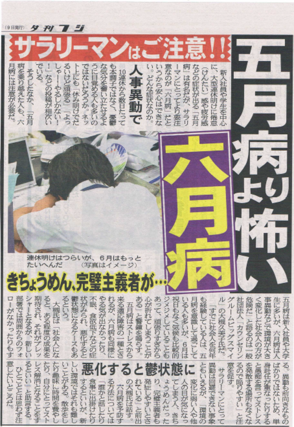 ●夕刊フジに掲載されました●~サラリーマンはご注意!!「五月病より怖い六月病」~